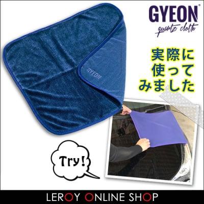 GYEON ジーオン Silkdryer(シルクドライヤー)★拭き取り用クロス S 50×55cm