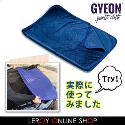 GYEON ジーオン Silkdryer(シルクドライヤー)★拭き取り用クロス M 70×90cm