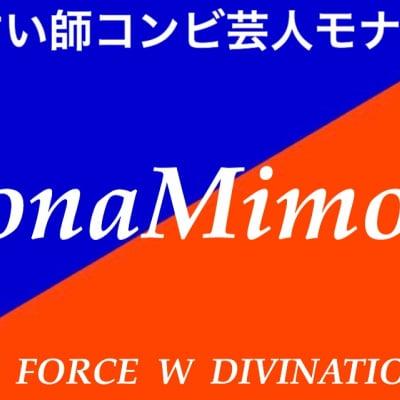 (対面鑑定)兄妹占い師コンビ芸人MONAMIMORI(モナミモリ)の二ヶ月に5回の30分一本勝負(占い)コース