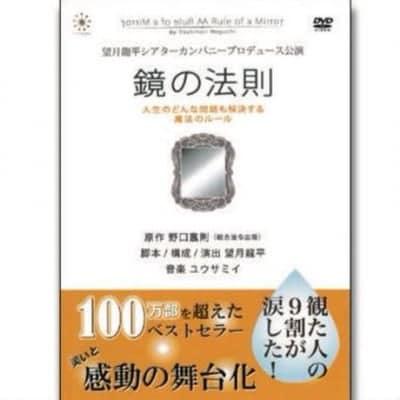 舞台「鏡の法則」DVD+「鏡の法則 死神バージョン」上演台本をプレゼント!