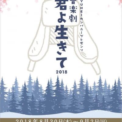 『君よ生きて』 2018 公演チケット【ツクツク限定特典あり!】