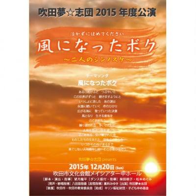 DVD「風になったボク 〜二人のシンノスケ〜泣かずにほめてください」
