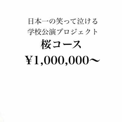 """""""日本一の笑って泣ける学校公演プロジェクト""""ファミリースポンサー募集【1,000,000円】"""