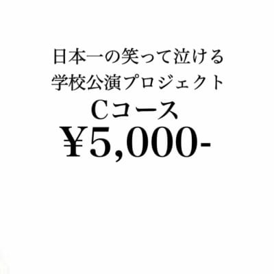"""""""日本一の笑って泣ける学校公演プロジェクト""""ファミリースポンサー募集【5000円】"""