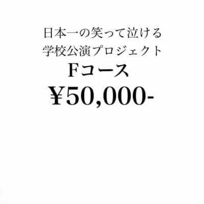 """""""日本一の笑って泣ける学校公演プロジェクト""""ファミリースポンサー募集【50000円】"""