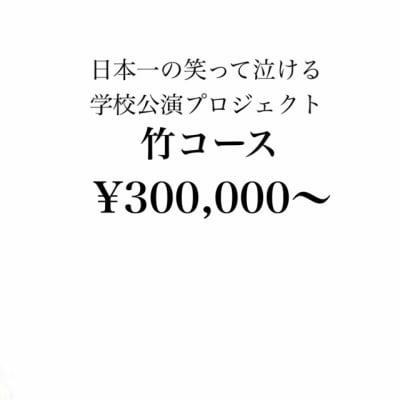 """""""日本一の笑って泣ける学校公演プロジェクト""""ファミリースポンサー募集【300,000円】"""
