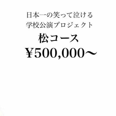 """""""日本一の笑って泣ける学校公演プロジェクト""""ファミリースポンサー募集【500,000円】"""