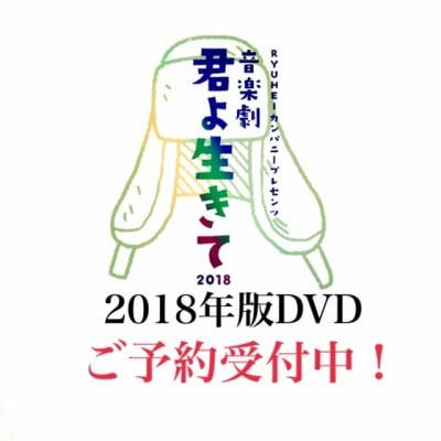 音楽劇「君よ 生きて」2018  Aキャスト・Bキャスト2枚組DVD