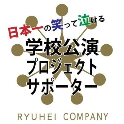 日本一の笑って泣ける学校公演プロジェクトサポーター