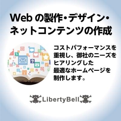 Webページ制作(HP)