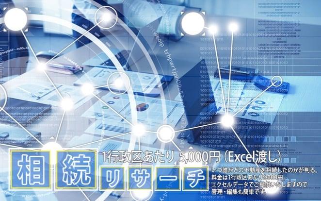 不動産相続データ ●効率的な営業活動に ●安心の情報 ●驚きの低価格のイメージその2