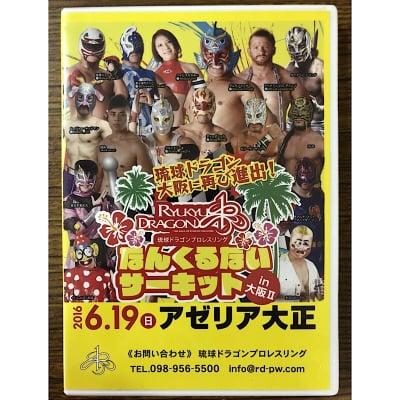 【DVD】2016.6.19なんくるないサーキットin大阪Ⅱ〜アゼリア大正〜