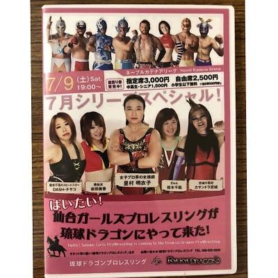 <高ポイント!>【DVD】2016.7.9はいたい!仙台ガールズプロレスリングが琉球ドラゴンにやってきた!!
