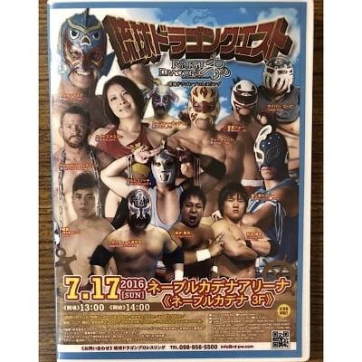 【2016.7.17】琉球ドラゴンクエスト〜ネーブルカデナアリーナ〜DVD