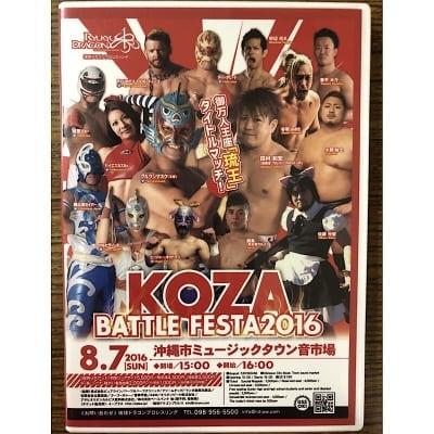 【DVD】Xは関本大介!!2016.8.7KOZA BATTLE FESTA 2016