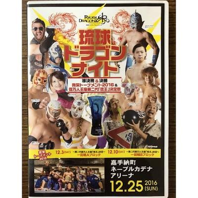 【DVD】2016.12.25琉球ドラゴンナイト〜御万人王座『琉王』王者決定戦
