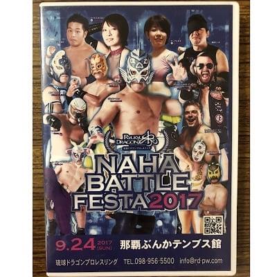 【DVD】2017.9.24NAHA BATTLE FESTA2017