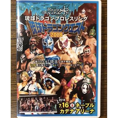 【DVD】2018.7.16琉球ドラゴンクエスト2018