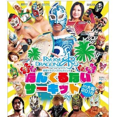 【DVD】バッファロー侵攻!HUB参戦!2018.6.30なんくるないサーキットin大阪2018