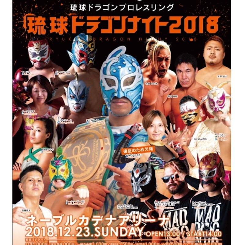 【ウェブチケット】12/23琉球ドラゴンナイト2018(指定席)のイメージその1