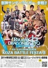 【獣神サンダーライガー参戦!】2014.8.23 ドリームタッグpresents KOZA BATTLE FESTA3 DVD