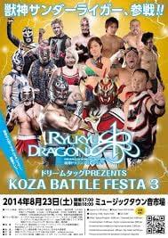 【DVD】獣神サンダーライガー参戦!2014.8.23 ドリームタッグpresents KOZA BATTLE FESTA3