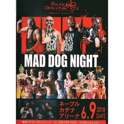 【DVD】GOSAMARU乱入!MAD DOG CLUBプロデュース!2018.6.9 MAD DOG NIGHT
