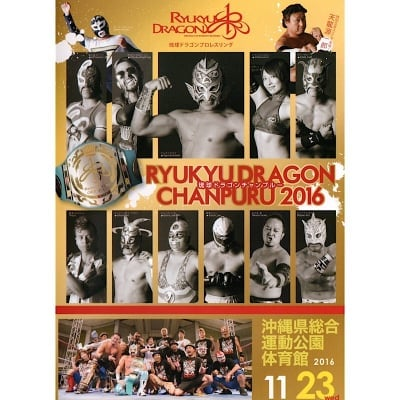 【DVD】グルクンマスクvs佐々木貴!秋山準参戦!2016.11.23琉球ドラゴンチャンプルー2016