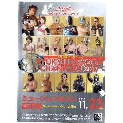 【DVD】セイバー王座奪取!拳王、マサ北宮参戦!2017.11.23琉球ドラゴンチャンプルー2017