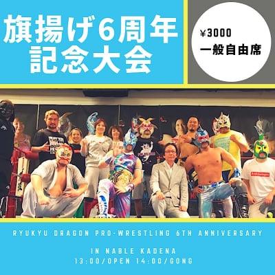 《4月29日》旗揚げ6周年記念大会【一般自由席】