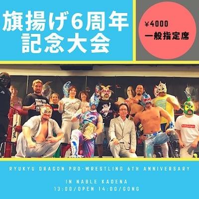 《4月29日》旗揚げ6周年記念大会【一般指定席】