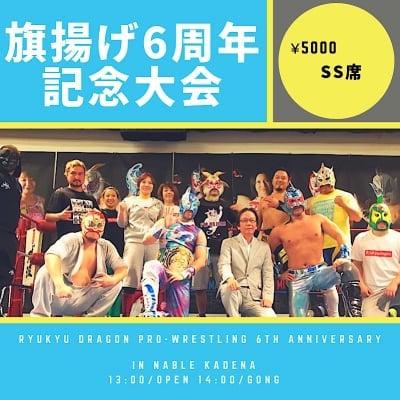 《4月29日》旗揚げ6周年記念大会【SS席】