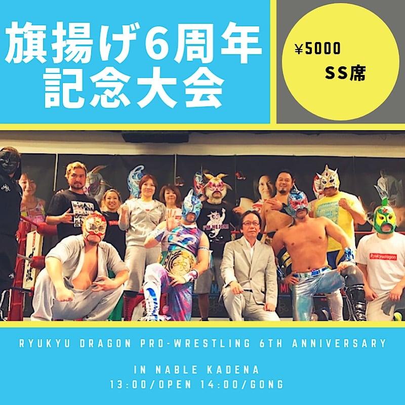 《4月29日》旗揚げ6周年記念大会【SS席】のイメージその1