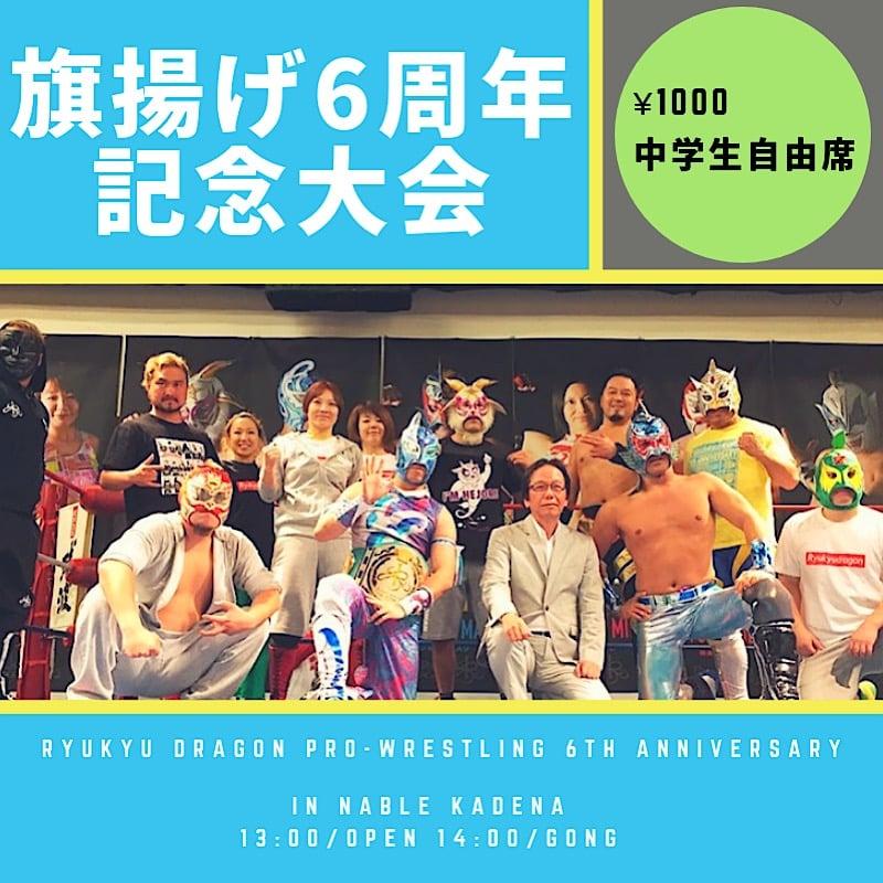 《4月29日》旗揚げ6周年記念大会【中学生自由席】のイメージその1