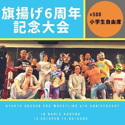 《4月29日》旗揚げ6周年記念大会【小学生自由席】