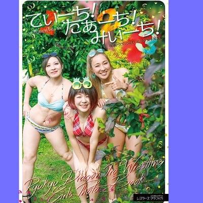 【先着順通販数量限定チェキ付き・女子選手写真集】「てぃーち!たぁーち!みぃーち!」