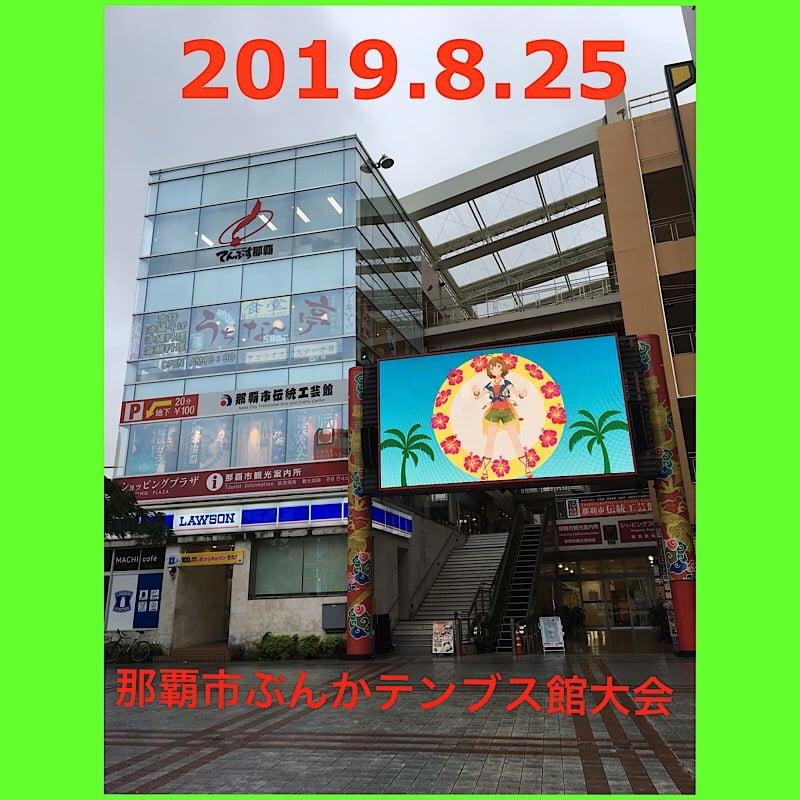 《8月25日》NAHA BAT(日)TLE FESTA2019【自由席】のイメージその1