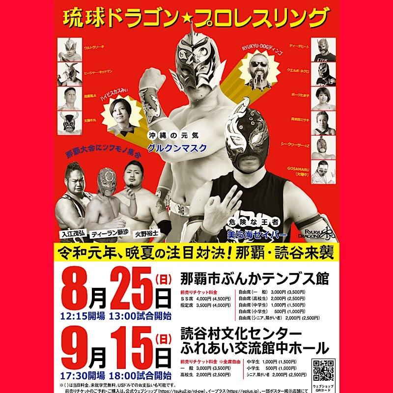《9月15日》琉球ドラゴンプロレスリング 読谷村大会(一般自由席)のイメージその1