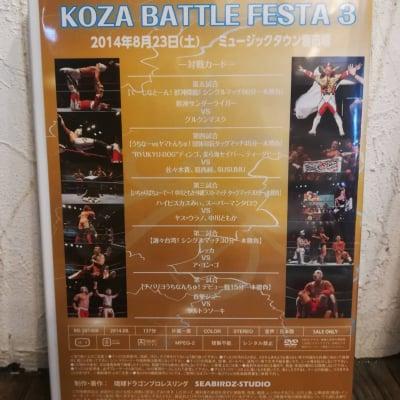 【DVD】獣神サンダーライガー初参戦!!2014.8.23 KOZA BATTLE FESTA3の画像2