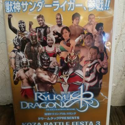 【DVD】獣神サンダーライガー初参戦!!2014.8.23 KOZA BATTLE FESTA3