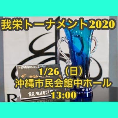 【1月26日(日)沖縄市民会館中ホール】我栄トーナメント2020 Cブロック一回戦<小学生自由席>