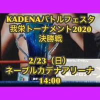【2月23日(日)カデナアリーナ】KADENAバトルフェスタ 我栄トーナメント2020 決勝戦<指定席>