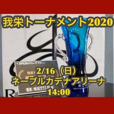 【2月16日(日)カデナアリーナ】我栄トーナメント2020 準決勝<指定席>