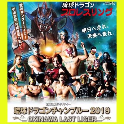 【DVD】獣神サンダーライガー、沖縄最後の戦い!2019.11.24「琉球ドラゴンチャンプルー2019」