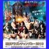 【Blue-lay】獣神サンダーライガー、沖縄最後の戦い!2019.11.24「琉球ドラゴンチャンプルー2019」