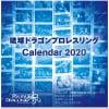 【値下げ】2020年卓上カレンダー