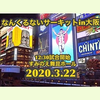 【3月22日(日)すみのえ舞昆ホール】なんくるないサーキットin大阪2020<小学生自由席>