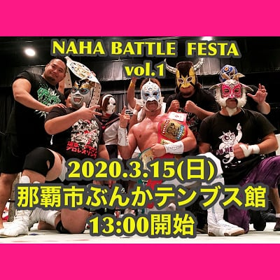 《3月15日(日)》NAHA BATTLE FESTA2020〜VOL.1〜【小学生自由席】