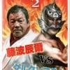 【DVD】藤波辰爾参戦!2013.12.28 KOZA BATTLE FESTA2