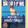 【DVD】歴史の開幕!2013.4.28 琉球ドラゴンプロレスリング旗揚げ戦